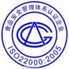 ISO22000认证咨询