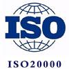 ISO20000信息技术认证咨询